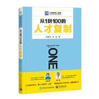 从1到100的人才复制 汤筱君 电子工业出版社 9787121343384