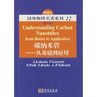 碳纳米管――从基础到应用(法)洛伊斯(Loiseau,A.)科学出版社9787030209399