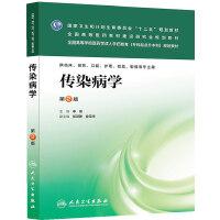 传染病学(第二版/配盘/成教专升本临床)