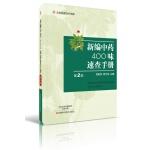 新编中药400味速查手册(第2版)-名医世纪传媒