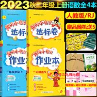 黄冈小状元二年级上册作业本达标卷语文数学全4本人教版2020秋部编版