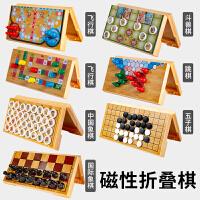 磁性折叠围棋五子棋中国象棋跳棋飞行棋斗兽棋便携式