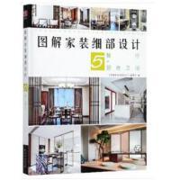 图解家装细部设计(5)