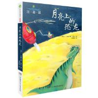 月亮上的恐龙【注音版】全球儿童文学典藏书系 名家名作 全彩插图中小学生课外阅读书