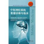 【新书店正版】中枢神经系统影像诊断与临床鱼博浪9787509119457人民军医出版社