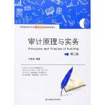 审计原理与实务(第二版) 王英姿著 9787564223809 上海财经大学出版社