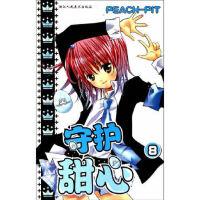 守护甜心8(每一个少女漫画粉丝必须拥有的经典之作!)(日)PEACH-PIT9787534039096浙江人民美术出版