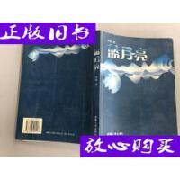 [二手旧书9成新]蓝月亮 /丰收 著 新疆人民出版社