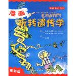 【新书店正版】漫画玩转遗传学 最 新版(美)戈尼克,惠利斯著9787510103056中国人口出版社