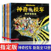 神奇校车 图画书版 第一辑全套12册 神奇的校车系列 在人体中游览 7-8-9-10-11-12岁少儿科普绘本书籍一年级