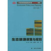 生态旅游政策与规划 (加)芬内尔(Fennell,D.A.),(澳)道林(Dowling,R.K.) 主编,张广瑞 等译