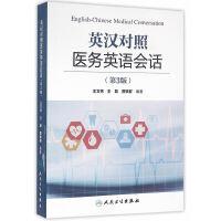 英汉对照医务英语会话(第3版)
