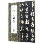 中国最具代表性碑帖临摹范本丛书・王羲之尺牍集