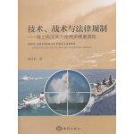 技术、战术与法律规制――海上执法武力使用多维度透视