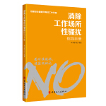 消除工作场所性骚扰指导手册
