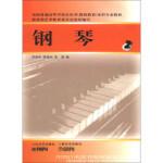 全国普通高等学校音乐学(教师教育)本科专业教材:钢琴(2) 【正版书籍】