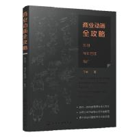 正版现货2K 商业动画全攻略 策划・制作管理・推广 王威9787122331120化学工业出版社