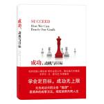 【正版直发】成功,动机与目标 (美)霍尔沃森 9787544735506 译林出版社