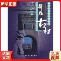 得胜古村 薛林平 ... [等] 中国建筑工业出版社 9787112144617 新华正版 全国85%城市次日达