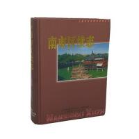 南市区续志 上海社会科学院出版社 2003版