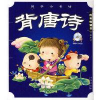 国学小书坊:背唐诗(附VCD光盘)