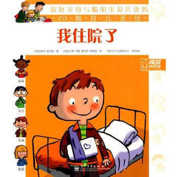 新好父母与聪明宝贝共读的20则育儿圣经(全20册)