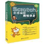 Scratch创意编程趣味课堂