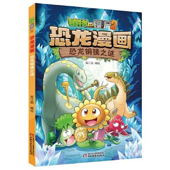 植物大战僵尸2·恐龙漫画 恐龙铜镜之谜 适合7-12岁儿童。火爆全球的经典游戏遇上中生代的神奇生物恐龙,一场惊心动魄的大冒险开始了!美国EA公司正版授权,笑江南团队编绘,北京自然博物馆专家审订,趣味性和知识性兼顾的漫画书!