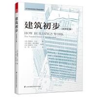 建筑初步 原著第3版 建筑学专业推荐教材 室外建筑设计建筑师初级入门书籍 工学书籍