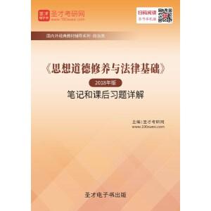 《思想道德修养与法律基础》(2018年版)笔记和课后习题详解答案