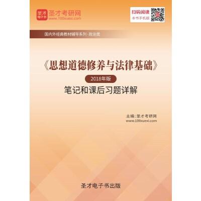 《思想道德修养与法律基础》(2018年版)笔记和课后习题详解答案教育软件 正版售后 可付费打印 非纸质版