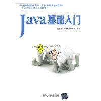 Java基础入门 传智播客高教产品研发部作 清华大学出版社 9787302359388【正版二手书旧书 8成新】