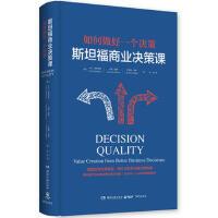 斯坦福商业决策课