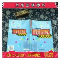 【二手旧书9成新】智能建筑图纸的画法与技巧9787115130662