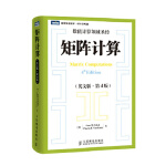 矩阵计算(英文版 第4版)Gene H.Golub9787115346100人民邮电出版社