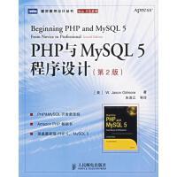 【正版二手书旧书9成新左右】PHP与MySQL 5程序设计9787115155092
