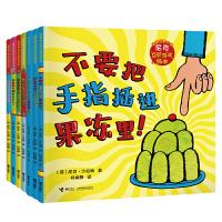 不要把手指插进果冻里系列(共7册)