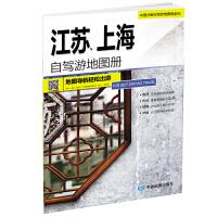 中国分省自驾游地图册系列-江苏、上海自驾游地图册