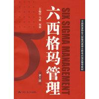 六西格玛管理, 马林,何桢 主编, 中国人民大学出版社