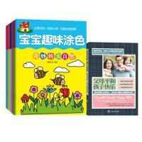 宝宝趣味涂色书6册全套 3-4-5-6周岁宝宝幼儿童简笔画涂色画画描红本涂鸦填色书绘画书籍+父母平和孩子快乐――如何停