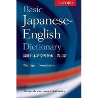 【预订】Basic Japanese-English Dictionary