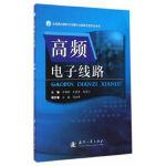 高频电子线路 万国峰,王建华,马安仁 9787118098327 国防工业出版社