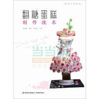 翻糖蛋糕制作技术 梁建秀,郭杰,姚永成 中国轻工业出版社 9787501998593
