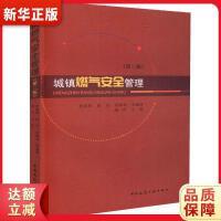 城镇燃气安全管理 詹淑慧,杨光,高顺利...(等) 中国建筑工业出版社 9787112225040