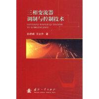 三相变流器调制与控制技术孙孝峰,王立乔国防工业出版社9787118065299