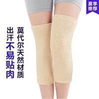 薄款透气保暖护膝 空调房防寒莫代尔柔软护膝冬季 男女士
