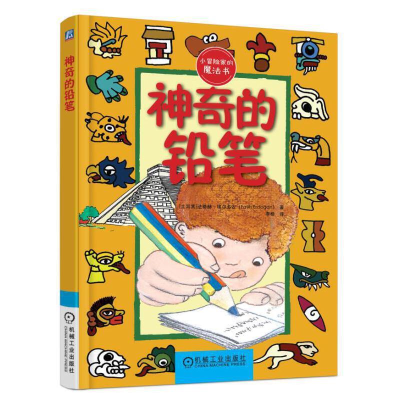 """神奇的铅笔 仅在土耳其即累计畅销超过260000册,是能帮助孩子们克服""""儿童阅读恐惧综合征""""的明智阅读之选"""
