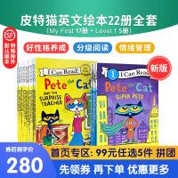 皮特猫系列 全新22册 Pete the Cat英文原版绘本情绪管理I Can Read系列 送音频