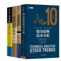 金融股票投资理论书籍 巴菲特之道+涛动周期论+聪明的投资者+ 股市趋势技术分析(第10版) 共4册