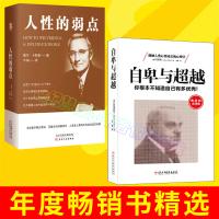 自卑与超越+人性的弱点(全2册) 阿德勒卡耐基 心理学书籍 别让不好意思害了你 心理学与生活人际交往 读心术社会心理学